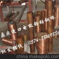 厂家直销C18150铬锆铜板 铬锆铜棒材 铬锆铜锻件 铬锆铜电极