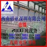 1080大口径薄壁纯铝管 西南铝批发