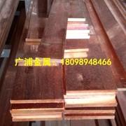 现货T2紫铜排 红铜排 C1100紫铜板 紫铜线 国标无氧异型材