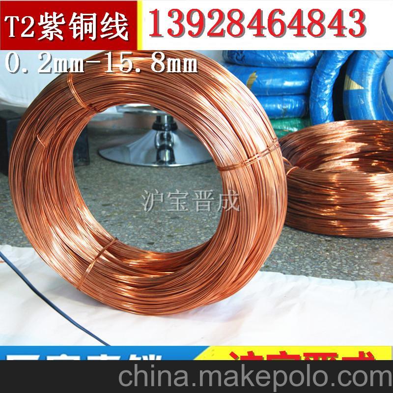 銅材廠家專業生產 光優連接器用紫銅線材料  T2紫銅線