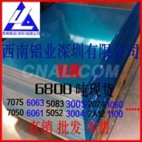 3004铝板 氧化合金铝板 彩色铝板供应商