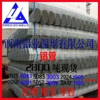 7075t651铝管 厚壁铝管 花枝铝管