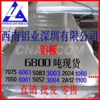 进口3005铝板 超硬合金铝板 6061 6063拉丝铝板