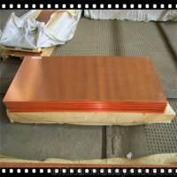国标T1紫铜板,厂家直销 ,质量保证