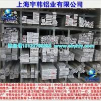 2A16-T8510铝排上海宇韩专业制造