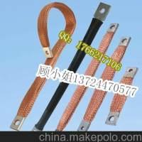 供应 铜箔软连接,铜母线软连接