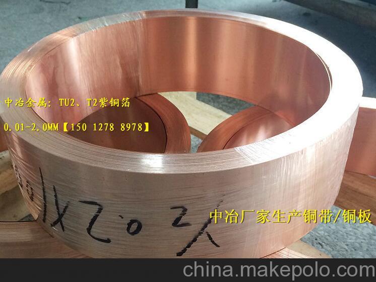 双零铜箔 0.025*200mm紫铜箔 优质现货 厂家批发