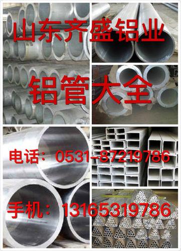 薄壁铝管价格13165319786