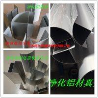 净化铝型材及配件【现货供应】