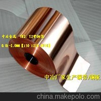 T2紫铜箔 0.03*100mm现货 优质环保装饰专用粘胶铜箔