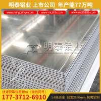 郑州5052h34铝板多少钱1吨