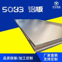 5083铝板铝棒 铝管 船用铝板