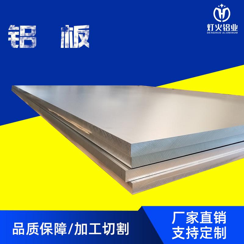 3004铝板 铝卷 铝带