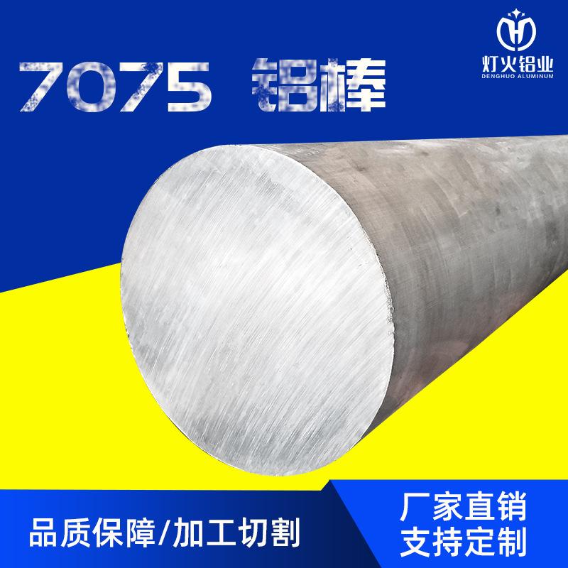 7075铝棒航空铝圆棒