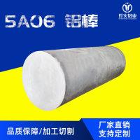5A06铝棒军工铝材