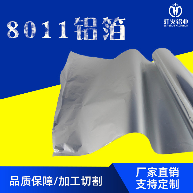 8011铝箔专用铝箔