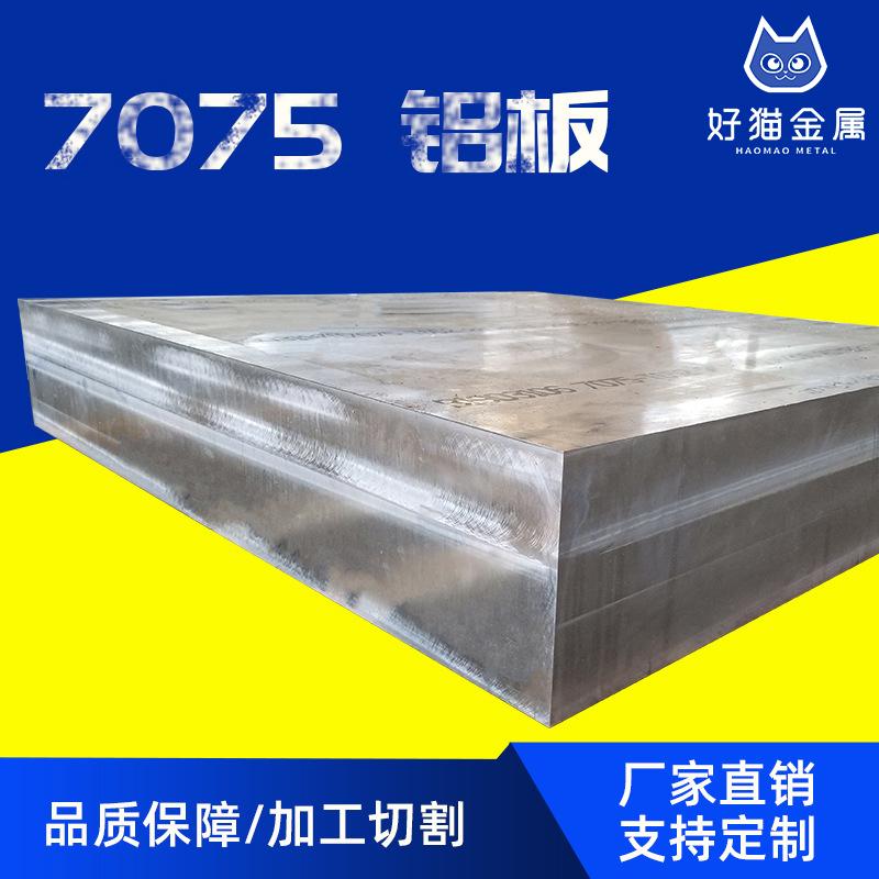 7075铝板西南铝南南铝
