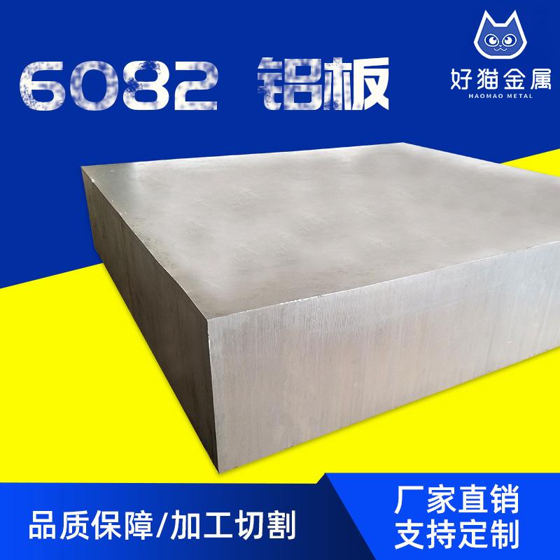 6082铝板中厚板