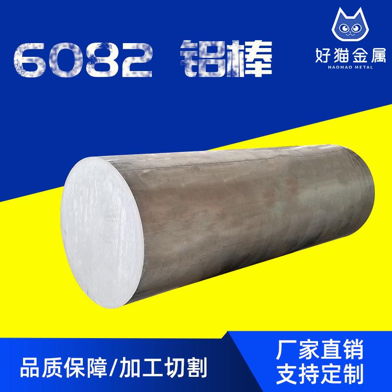 6082铝棒实心铝圆棒