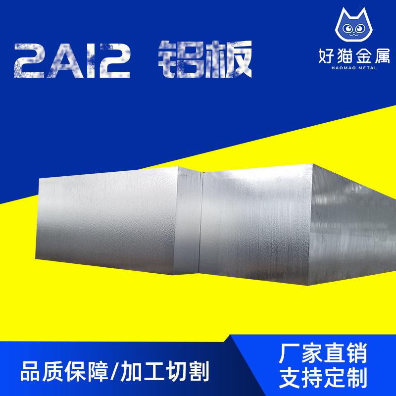 2A12铝棒铝型材