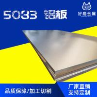 5083铝板铝棒<em class='color-orange'>铝管</em>船用铝板