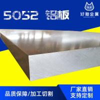 5052铝板铝带铝卷