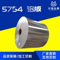 5754铝板铝带铝花纹板