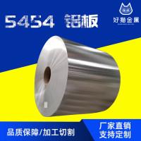 5454铝板花纹板铝带铝卷