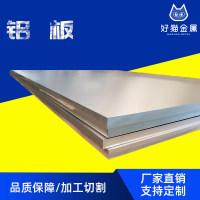 5154铝板铝带铝卷