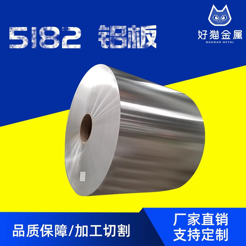 5182铝板铝带