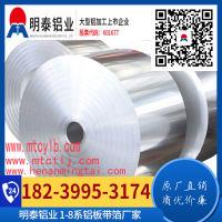 广东食品包装用1070铝箔厂家