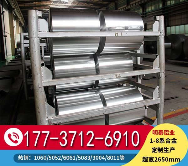 1060铝箔厂家价格
