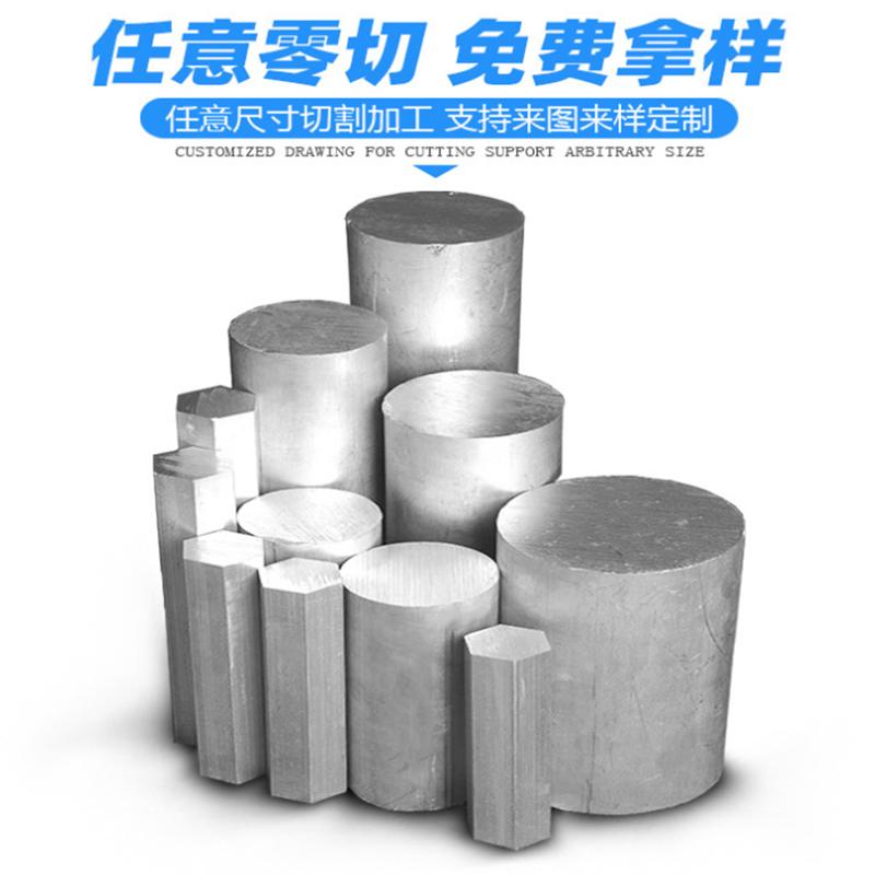 6063铝棒 2024铝合金板