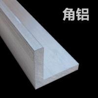 6063角铝尺寸