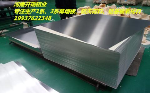 1100铝板 幕墙板 实力厂家