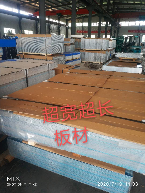 3003 5052 超宽超长铝板