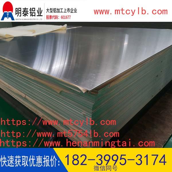 5052船用铝板厂家价格