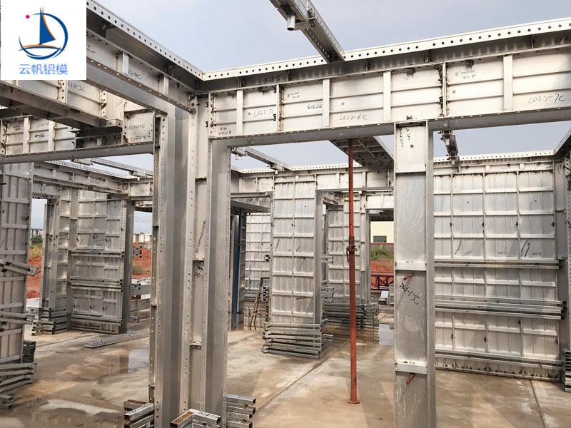 鹰潭铝模板生产厂家云帆铝模厂定制