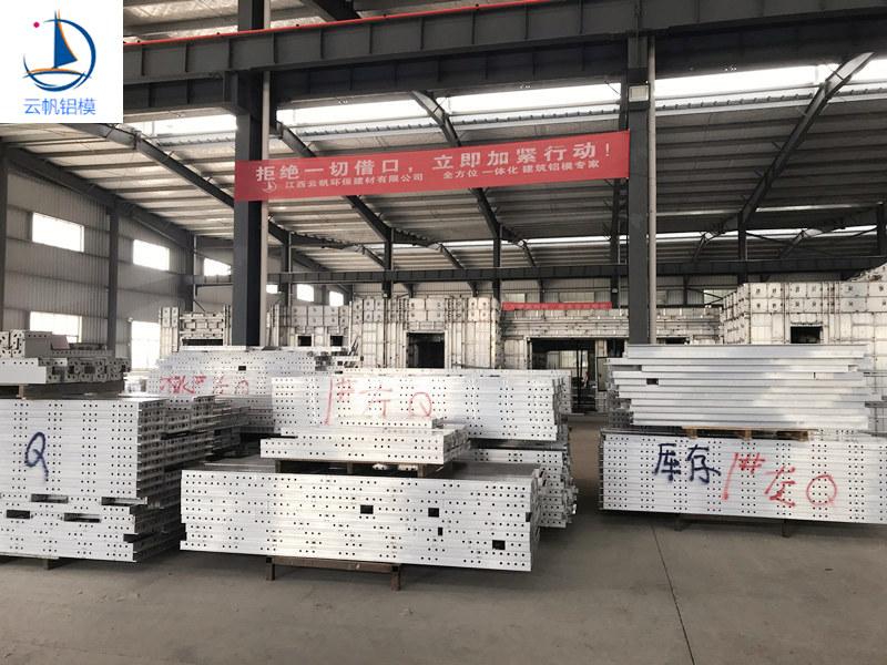 景德镇铝模板厂家云帆铝模厂租赁