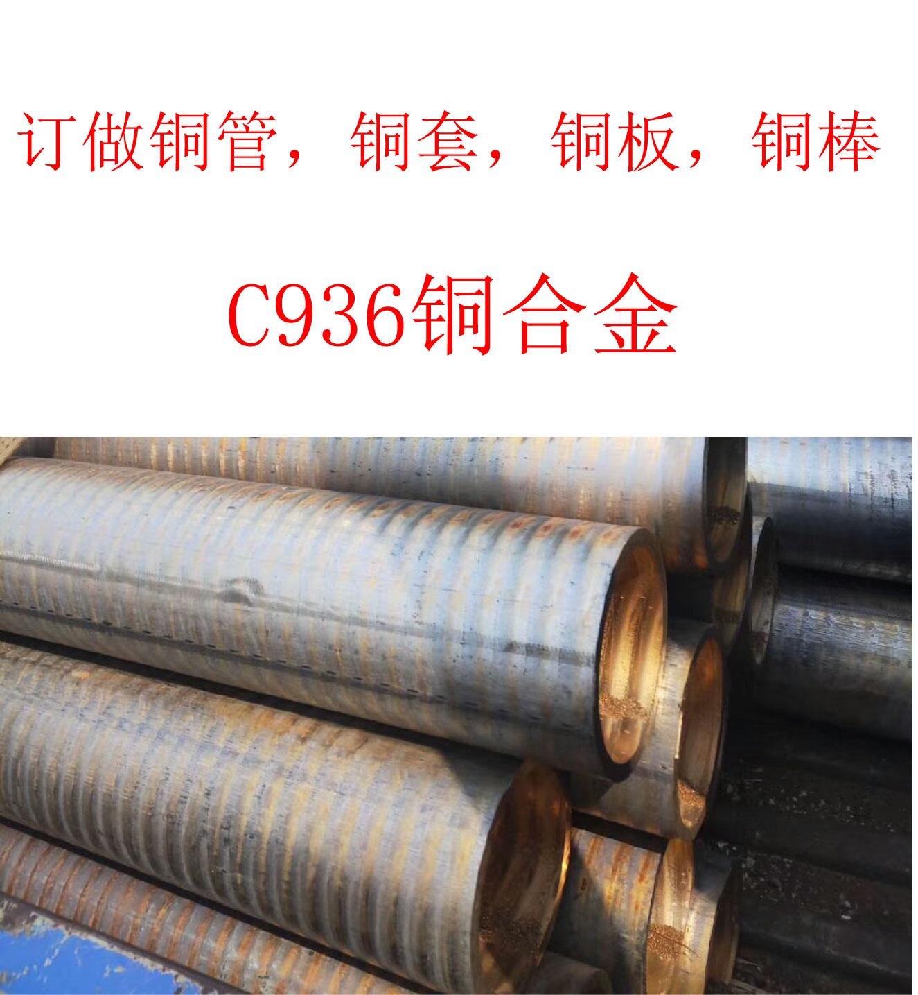 C936铜合金