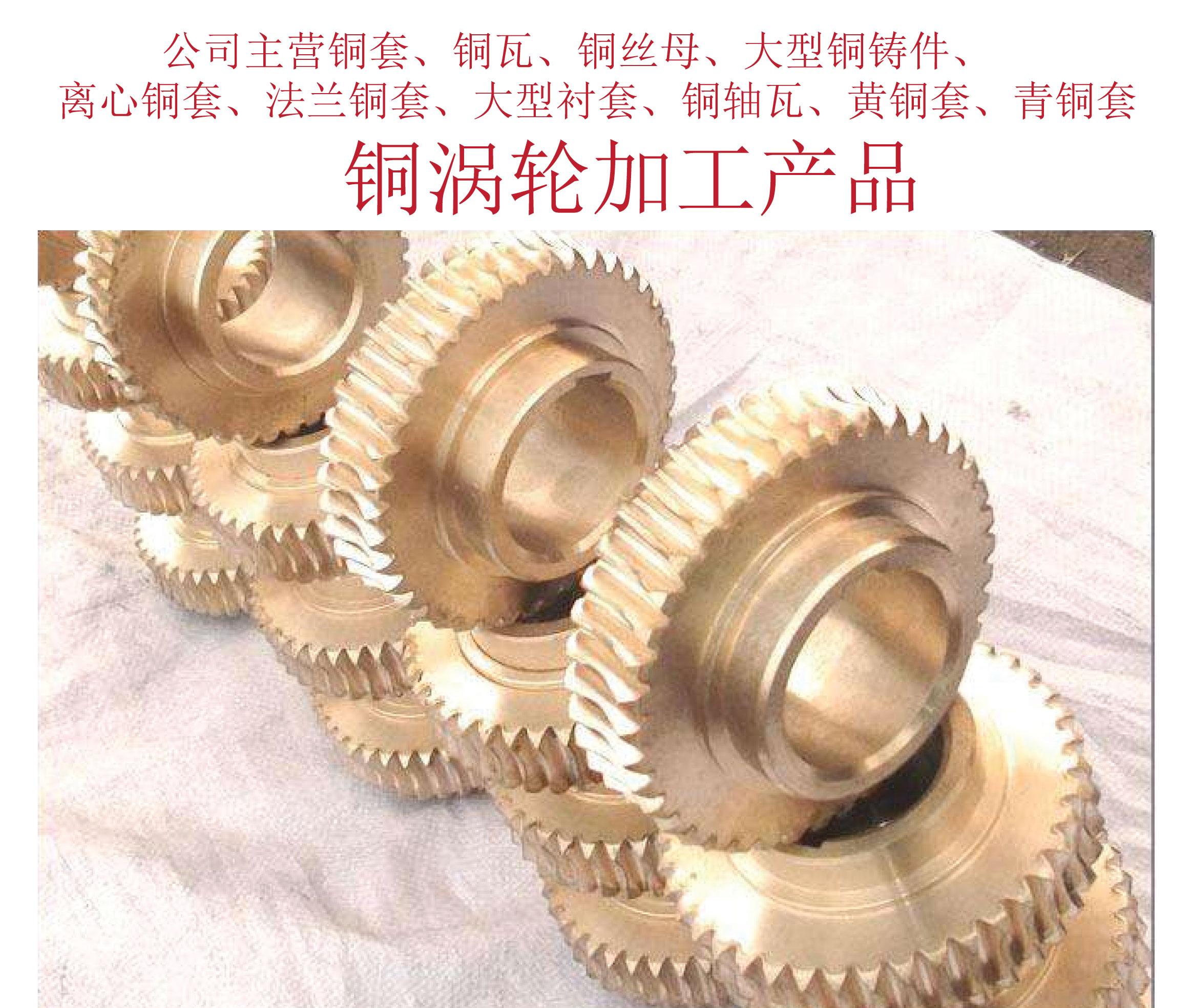 铜涡轮产品详情