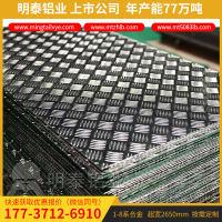 1100花纹铝板-公交车防滑铝板