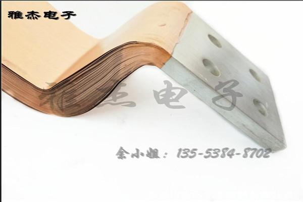 叠层柔软铜箔软连接
