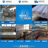 EN AW6262-T8环保铝材