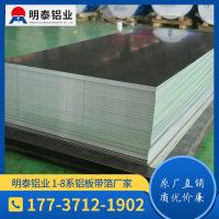 制冷装置用5182铝板生产厂家