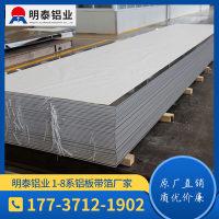 超宽幕墙用3003铝板