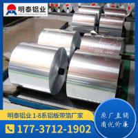 3003铝箔直营厂家价格