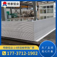 5182铝板厂家定制生产