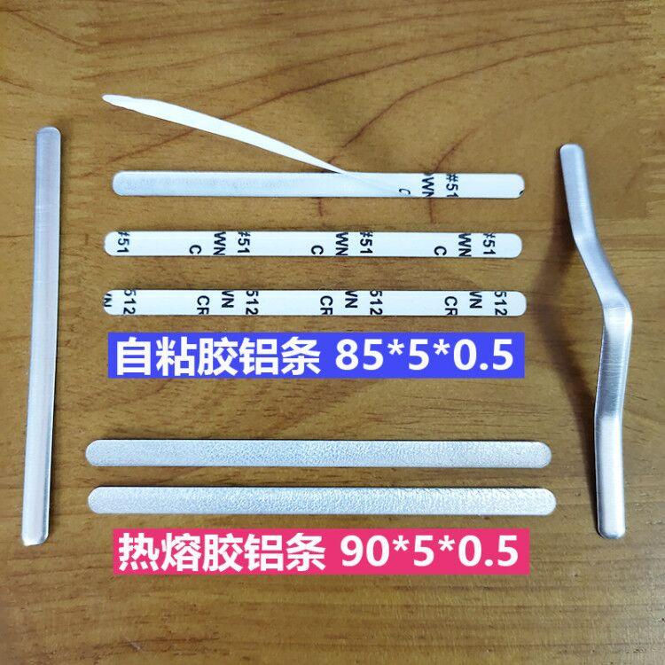 N95鼻梁条 铝扁条 厂家批发