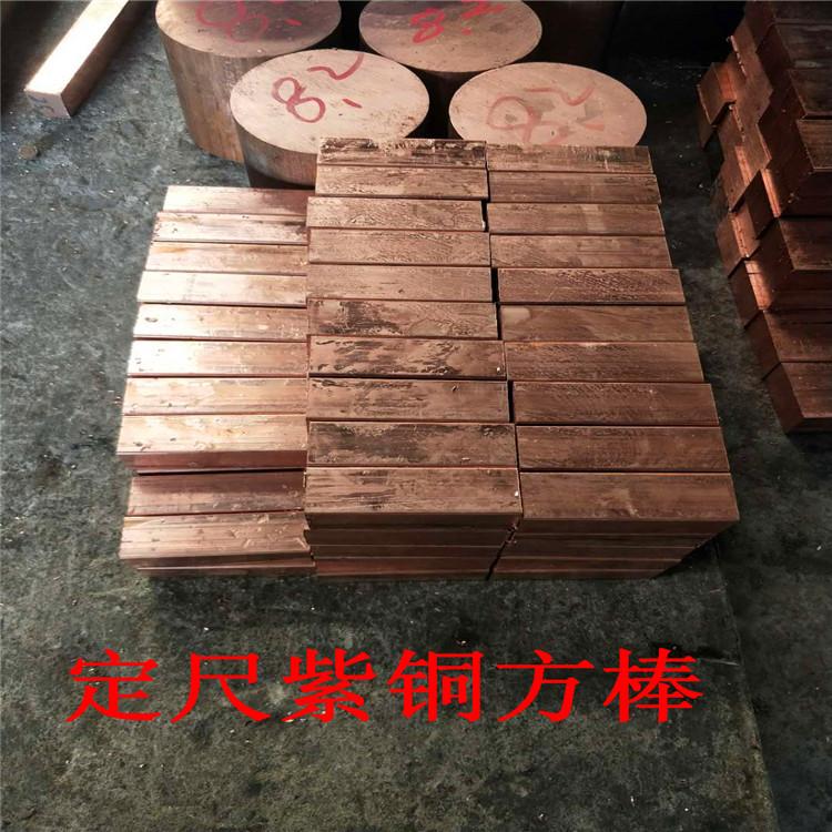 50×5接地紫銅排 異形銅排開模